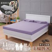 幸福角落 超吸濕排濕表布 11cm厚竹炭記憶床墊超值組-雙大6尺丁香紫