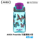 AVEX Freeride 兒童運動水壺...