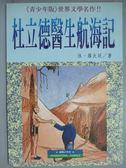 【書寶二手書T2/兒童文學_JGF】杜立德醫生航海記_休‧羅夫廷