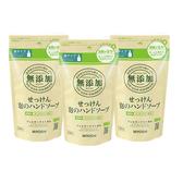MIYOSHI 無添加 泡沫洗手乳補充包(220mlx3包)
