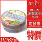 【DDBS】PIELOR 派麗雅 微風系列 橙花香 身體磨砂膏 200ml 梔子花/薰衣草