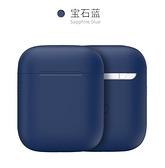 自帶防塵塞 airPods Pro保護套耳機AirPodspro3蘋果液態矽膠 育心館 雙十一特惠