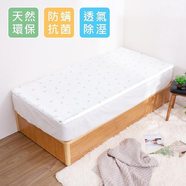 超值透氣5cm乳膠床墊【3x6.2尺 單人】