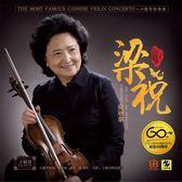 【停看聽音響唱片】【黑膠LP】俞麗拿:梁祝 小提琴協奏曲 (60周年纪念版)