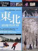 (二手書)東北‧浪漫雪世界