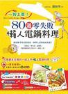 看這本,你也能成為電鍋食神!! 必買本書的5大理由: 1.如果你沒時間做菜,一定...