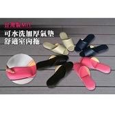 (e鞋院)日式可水洗氣墊(厚底)舒適室內皮拖鞋-6雙任選6雙(請留言)