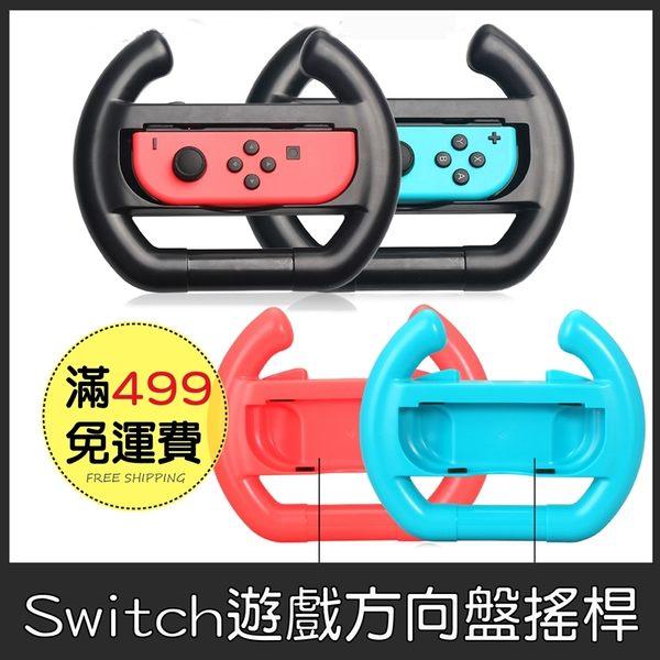 GS.Shop 任天堂 NS Switch 副廠 Joy-Con 手柄 遊戲方向盤 手把方向盤 賽車遊戲必備 一組二入