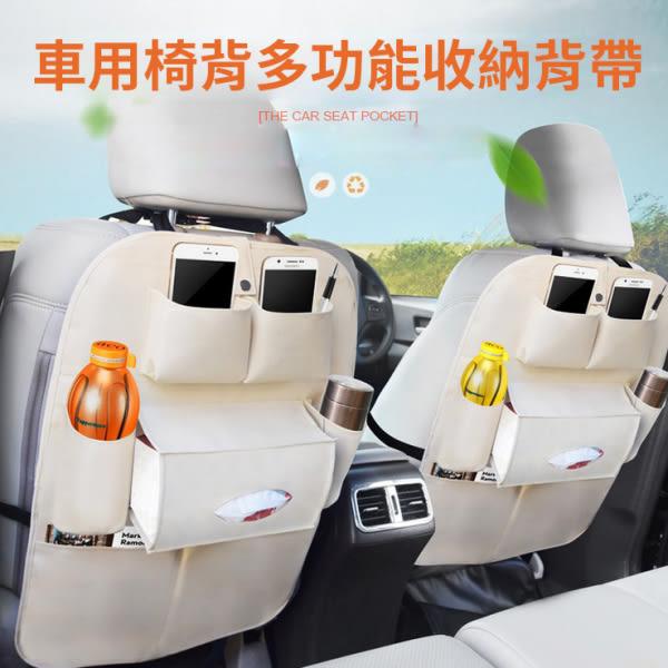 汽車椅背多功能水杯收納座椅背袋(四色)【CAR09】