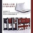 英倫風A4多層文件資料風琴包