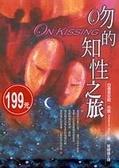 二手書博民逛書店 《On Kissing吻的知性之旅》 R2Y ISBN:9867783050│曾憶倩