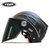 摩托車頭盔男女電動車通用夏季半覆式