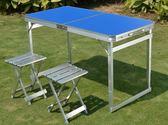 摺疊桌子擺攤戶外摺疊桌椅家用簡易桌子摺疊餐桌椅便攜桌【全館85折最後兩天】