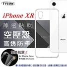 【愛瘋潮】Apple iPhone XR  (6.1吋)  高透空壓殼 防摔殼 氣墊殼 軟殼 手機殼