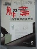 【書寶二手書T4/電腦_ZKF】解構-商業圖像設計準則_麥克韋德, 吳國慶