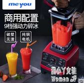 沙冰機商用奶茶店豆漿奶蓋打冰沙刨碎冰機榨汁家用破壁料理機 JY7046【潘小丫女鞋】