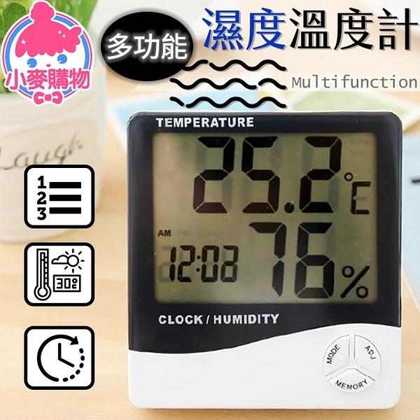 ✿現貨 快速出貨✿【小麥購物】濕度溫度計 【G106】大數字時鐘 數位鬧鐘室內溫度