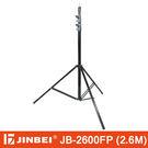 JINBEI氣墊式鋁質燈架 JB-2600FP (2.6M)
