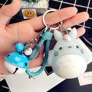 龍貓鑰匙扣女韓國可愛個性創意簡約卡通情侶書包掛件汽車鑰匙掛飾【老闆訂錯價】