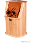 遠紅外線足浴桶加熱頻譜足底家用汗蒸桶按摩泡腳全息能量養生木桶 YDL