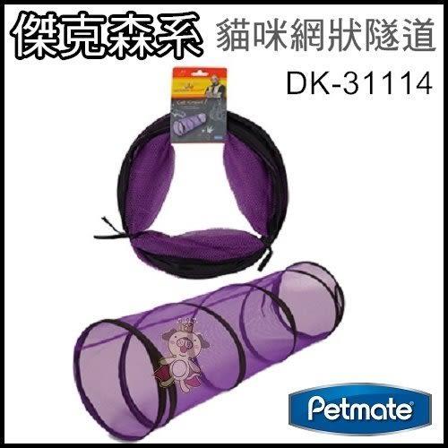 *WANG*美國Petmate《傑克森系列-貓咪網狀隧道》【DK-31114】