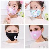 兒童口罩 防霧霾PM2.5兒童純棉口罩男女寶寶保暖防風防塵透氣可清洗易呼吸 CP5315【甜心小妮童裝】