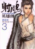 射鵰英雄傳(3):俏黃蓉