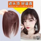 頭頂補髮片 空氣瀏海假髮片遞針補髮片女頭頂全真髮遮白髮頭髮稀少輕薄補髮塊