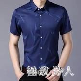 男士加肥加大上班襯衫超大碼純色商務襯衣寬鬆肥胖子正裝短袖上衣襯衫 LJ9216【極致男人】