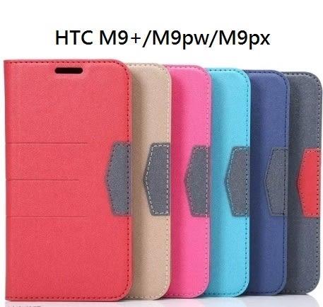 【完美款吸合皮套】宏達電 HTC M9+/M9pw/M9px(極光版)5.2吋隱藏磁扣皮套/保護套/可立側掀/隱形磁扣