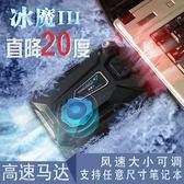 筆電散熱器強抽風式散熱器冰魔3筆記本降溫底座手提電腦USB渦輪吸風扇17寸14