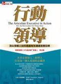 書行動領導-頂尖領導人如何透過有效溝通落實目標( 管理)