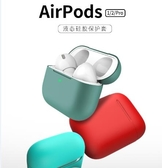 airpods保護套 airPods Pro保護套耳機AirPodspro3蘋果液態硅膠pro無線藍芽盒  零度