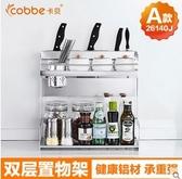 太空鋁廚房挂件置物架多功能壁掛架廚衛掛鉤收納掛桿用品刀架