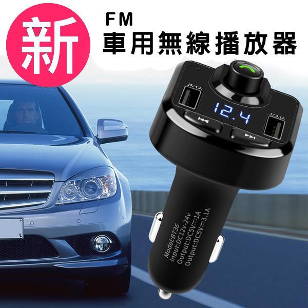 車上音樂解決方案 FM+MP3+藍芽 藍牙 通話 雙USB 3.5mm 接收器 AUX 音響 汽車音響 無線 BOXOPEN
