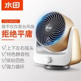 循環扇 水田6寸循環扇渦輪空氣對流扇搖頭靜音定時家用辦公室空氣扇循環 igo 玩趣3C