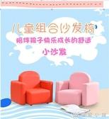 座椅卡通可愛女公主寶寶單人迷你幼兒男孩學坐懶人小沙發 4色YXS 七色堇