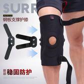 【狐狸跑跑】AOLIKES 變形金剛金屬鋼板護膝 可調式加強減震A-616