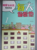 【書寶二手書T2/漫畫書_GHU】每天偷看他1-鄰家花美男電視原著_劉衒宿