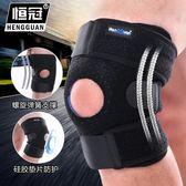 護具 恒冠新款運動護膝  夏季四根彈簧戶外登山護膝跑步羽毛球男女士