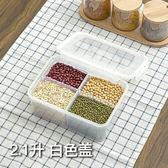 【雙11 大促】五谷雜糧收納盒食品儲物盒冰箱塑料保鮮盒長方形分格收納盒密封罐