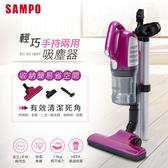 SAMPO聲寶 手持兩用輕巧吸塵器 EC-SC18HP