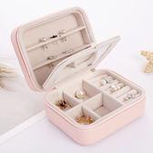 [拉鍊款]韓國熱銷 雙層皮革飾品盒 珠寶盒 旅行隨身攜帶 耳環/項鍊/戒指/飾品收納【RS759】