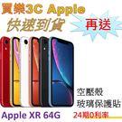 Apple iPhone XR 手機 64G 【送 空壓殼+玻璃保護貼】 24期0利率 6.1吋螢幕
