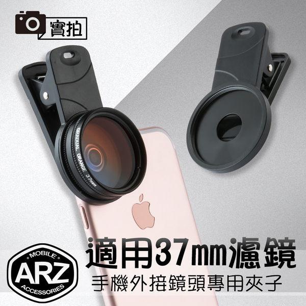 【ARZ】37mm手機鏡頭夾 手機外接鏡頭專用夾子 適用 LIEQI LQ-027廣角鏡/CPL偏光鏡/星光鏡/特效鏡濾鏡片