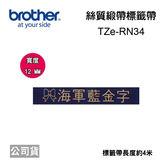 ※原廠公司貨※ brother 12mm 原廠絲質緞帶標籤帶 TZe-RN34 海軍藍金字 (長度4M)