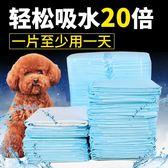 寵物尿布 狗狗尿片寵物尿片100片泰迪尿不濕貓紙尿布寵物吸水尿片 巴黎春天