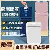 台灣現貨 智慧自動感應垃圾桶辦公室客廳臥室衛生間廚房靜音垃圾桶