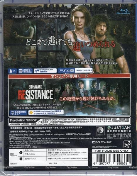 PS4遊戲 惡靈古堡 3 重製版 Resident Evil 3 中文版【玩樂小熊】