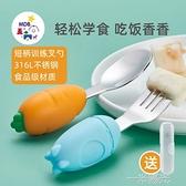 寶寶不銹鋼短柄叉勺嬰兒學吃飯訓練叉勺套裝外出便攜兒童餐具 一米陽光